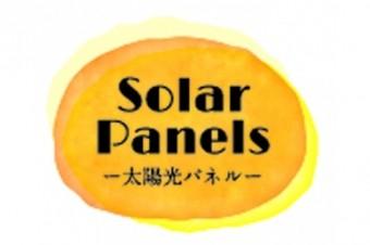 お財布に優しい太陽光パネル