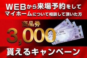 HPリニューアル記念!来場予約で3000円プレゼント!