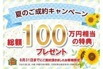ご成約キャンペーン!総額100万円分プレゼント