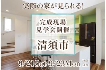 【3日間限定】完成現場見学会開催!