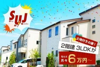家賃並みの支払で手に入るSUJ新発売!