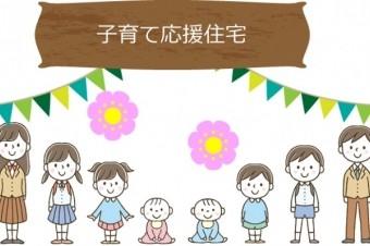子育て応援住宅