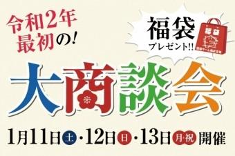 商品券入り福袋プレゼント♪令和2年最初の「大商談会」開催!