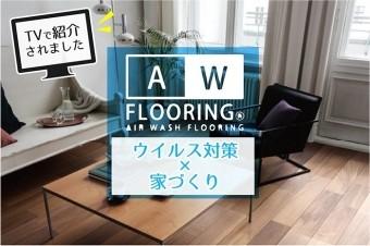 『ウイルス対策×家づくり』の床材新登場!