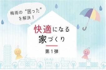 """梅雨の""""困った""""を○○で解決!~第1段~"""