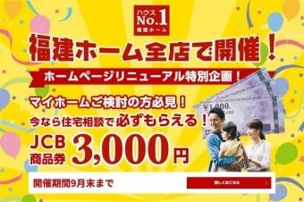 【9月末までの特別キャンペーン開催】