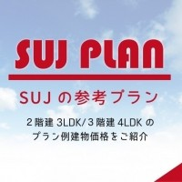 SUJ SAMPLE PLAN -2階建/3階建-