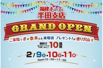 半田支店オープンイベント開催!
