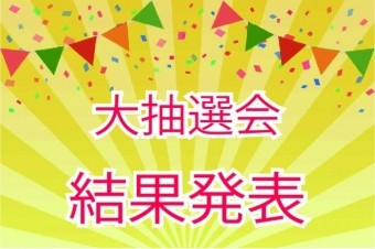 大抽選会結果発表!!